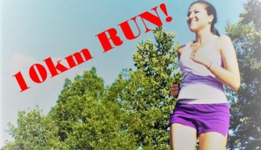 ランニング10km走るためのメニューを紹介!楽しく走るために!