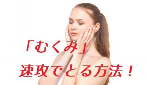 顔のむくみを即効でとる方法を紹介! むくみのメカニズムやサプリや飲み物も