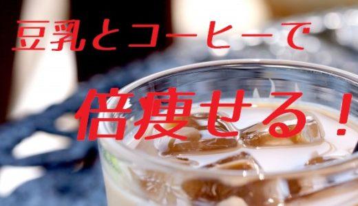 豆乳とコーヒーで倍痩せるダイエット!?おすすめの方法や口コミについて!