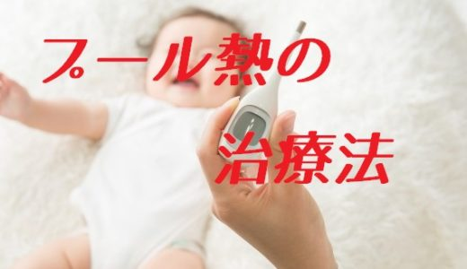 アデノウィルス性咽頭結膜炎(プール熱)の赤ちゃんや子どもに対する治療法とは!?