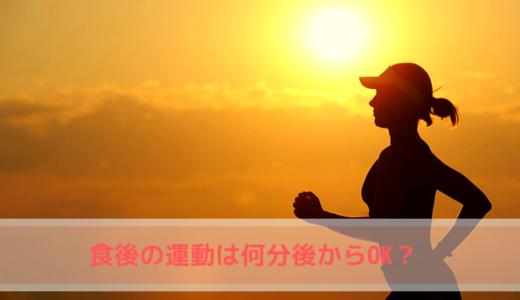 食後の運動は何分後からOK?腹痛になる前に知っておくべきこと5選